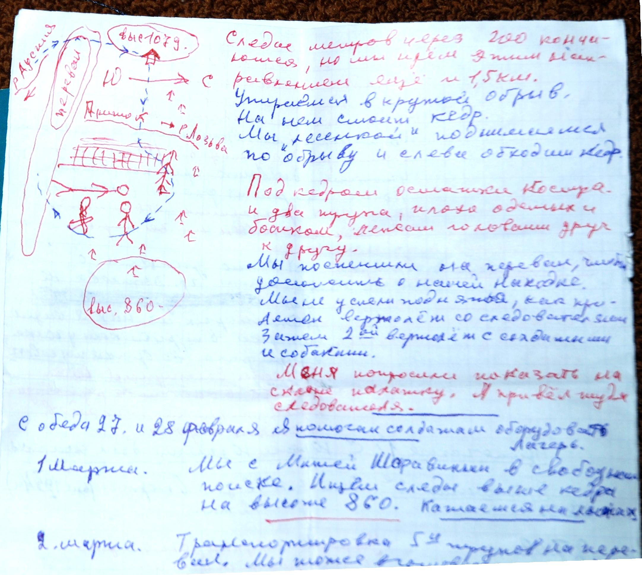http://infodjatlov.narod.ru/DSC_1041.JPG