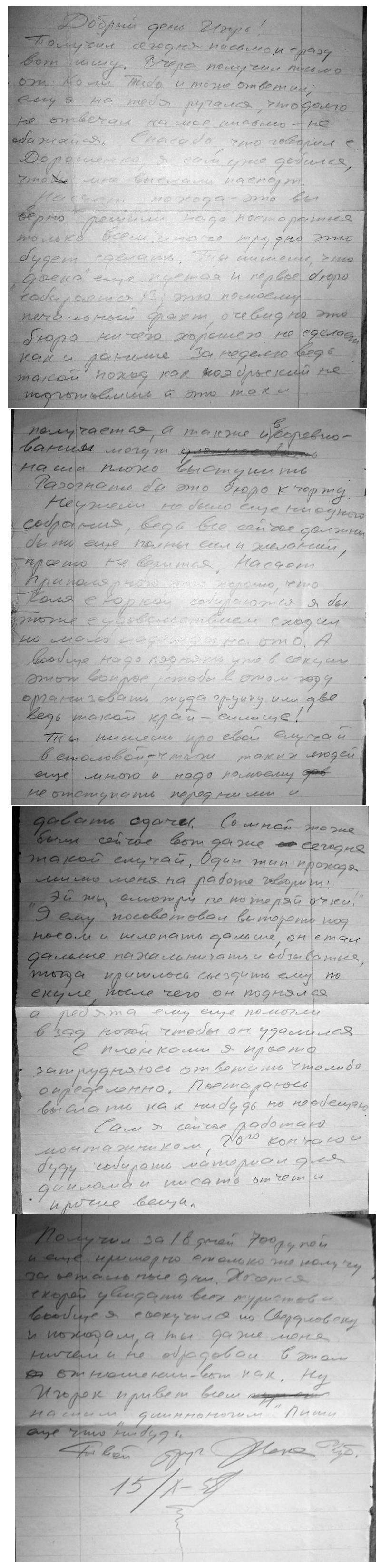 http://infodjatlov.narod.ru/fg1/images/016.jpg